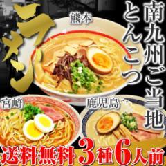 【送料無料:メール便】本場九州ラーメン食べ比べ...