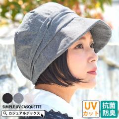 帽子 レディース キャスケット 春夏  春夏用 つば広帽子 日除け帽子 帽紫外線 | 抗菌 防臭 シンプル UV キャスケット ca-kbs