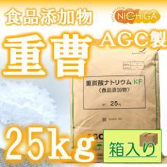 AGC製 重曹 25kg(箱に入れての発送) 【送料無料!(北海道・九州・沖縄を除く)・同梱不可】 食品添加物 [02] NICHIGA