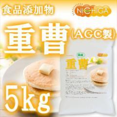 AGC製 重曹 5kg 食品添加物 [02] NICHIGA ニチガ