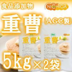AGC製 重曹 5kg×2袋 食品添加物 [02] NICHIGA ニチガ