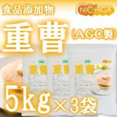 AGC製 重曹 5kg×3袋 【送料無料!(北海道・九州・沖縄を除く)】 食品添加物 [02] NICHIGA ニチガ