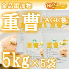 AGC製 重曹 5kg×5袋 【送料無料!(北海道・九州・沖縄を除く)・同梱不可】 食品添加物 [02] NICHIGA ニチガ
