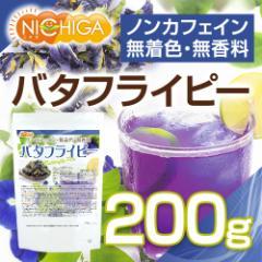 バタフライピー 200g Butterfly Pea 青いお茶 ノンカフェイン無着色無香料 [02] NICHIGA ニチガ