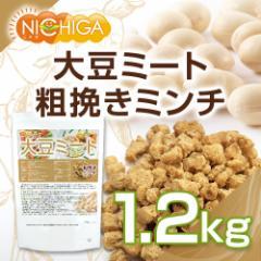 大豆ミート 粗挽きミンチタイプ(国内製造品) 1.2kg 遺伝子組換え材料動物性原料不使用 [02] NICHIGA ニチガ