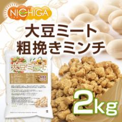 大豆ミート 粗挽きミンチタイプ(国内製造品) 2kg 遺伝子組換え材料動物性原料不使用 [02] NICHIGA ニチガ