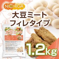 大豆ミート フィレタイプ(国内製造品) 1.2kg 遺伝子組換え材料動物性原料不使用 高タンパク [02] NICHIGA ニチガ