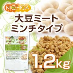 大豆ミート ミンチタイプ(国内製造品) 1.2kg 遺伝子組換え材料動物性原料一切不使用 高たんぱく [02] NICHIGA ニチガ