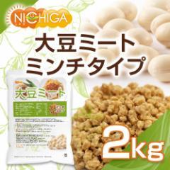 大豆ミート ミンチタイプ(国内製造品) 2kg 遺伝子組換え材料動物性原料一切不使用 高たんぱく [02] NICHIGA ニチガ
