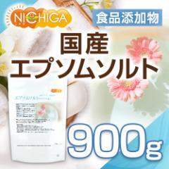 エプソムソルト 900g 【メール便選択で送料無料】 硫酸マグネシウム 1kg 食品添加物 [03] NICHIGA ニチガ