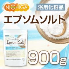 エプソムソルト 浴用化粧品 900g 【メール便選択で送料無料】 国産原料 EpsomSalt [03] NICHIGA ニチガ
