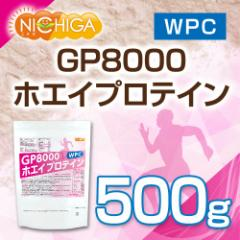 GP8000 ホエイプロテイン 500g 【メール便選択で送料無料】 無添加 ナチュラル [03] NICHIGA ニチガ