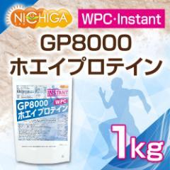 GP8000 ホエイプロテイン 【instant】 1kg WPC 溶けやすい造粒品 [02] NICHIGA ニチガ