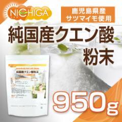 純国産クエン酸粉末 950g 【メール便選択で送料無料】 食品添加物 [03][06] NICHIGA ニチガ