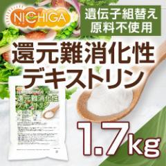 還元難消化性デキストリン(水溶性食物繊維) 1.7kg 遺伝子組替え原料不使用 [02] NICHIGA ニチガ