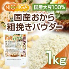 国産おから 粗挽きパウダー(粗粉末) 1kg 国産大豆100% 遺伝子組み換え大豆不使用 [02] NICHIGA ニチガ
