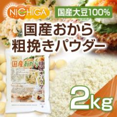 国産おから 粗挽きパウダー(粗粉末) 2kg 国産大豆100% 遺伝子組み換え大豆不使用 [02] NICHIGA ニチガ