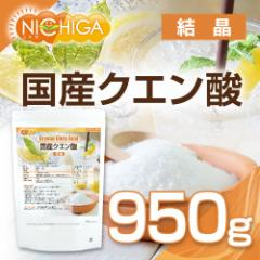 国産クエン酸(結晶) 950g 【メール便選択で送料無料】 食品添加物 [03][06] NICHIGA ニチガ