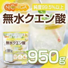 無水クエン酸 950g 【メール便選択で送料無料】 食品添加物 [03][06] NICHIGA ニチガ