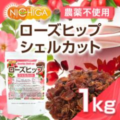 ローズヒップ シェルカット 1kg 農薬不使用 野生 ローズヒップティー [02] NICHIGA ニチガ