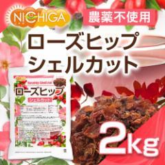 ローズヒップ シェルカット 2kg 農薬不使用 野生 ローズヒップティー [02] NICHIGA ニチガ
