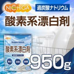 酸素系漂白剤 950g 【メール便選択で送料無料】 過炭酸ナトリウム [03][06] NICHIGA ニチガ