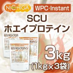 SCUホエイプロテイン 【instant】 1kg×3袋 WPC 造粒品 [02] NICHIGA ニチガ