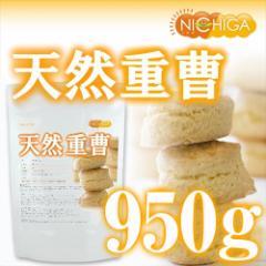 天然重曹 950g 【メール便選択で送料無料】 食品添加物 [03][06] NICHIGA ニチガ