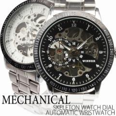 自動巻き腕時計 ATW012 スケルトンデザイン シンプル 機械式腕時計 メンズ腕時計 送料無料