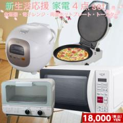 新生活応援セット 家電 4点 一人暮らし 炊飯器 電子レンジ ホットプレート トースター