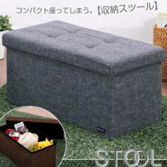収納付きスツール コンパクト 長方形 ワイド 収納ボックス 折りたたみ チェアー オットマン 腰掛け椅子 ベンチ