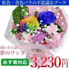 【誕生日】 【花】 レインボーローズと青いバラの夢のワンダーブーケ【花束】【結婚祝い】【女性】【記念日】