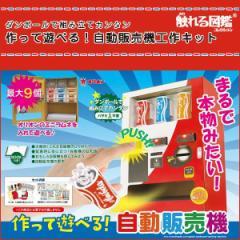 触れる図鑑「作って遊べる!自動販売機」( 自販機 自動販売機工作キット ダンボールでカンタン組み立て)