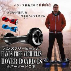 送料無料!ハンズフリービークル「ホバーボードCHIC-SMART C1」(電動ボード/チックスマートC1/正規品/立ち乗り電動二輪車)