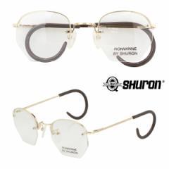 シュロン SHURON メガネ 眼鏡 アメリカ製 メンズ レディース