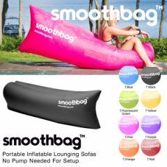 smoothbag スムースバッグ ビーチソファー エアーソファー エアークッション ポータブル アウトドア ビーチベッド PORTABLE INFLATABLE L