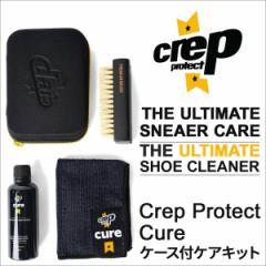 CREP PROTECT シュークリーナー クレップ プロテクト シューケアキット シューズケア用品 6065-2901