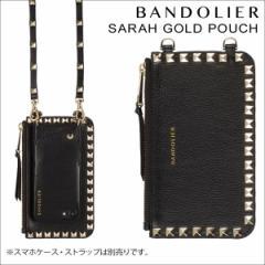 BANDOLIER バンドリヤー ポーチ SARAH POUCH レザー スタッズ メンズ レディース