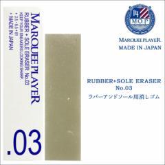 マーキープレイヤー MARQUEE PLAYER 消しゴム クリーナー シューケア シューズケア 靴ケア用品 RUBBER SOLE ERASER No.03