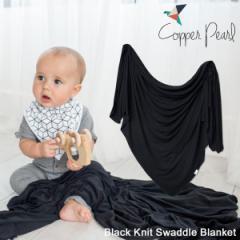 コッパーパール COPPER PEARL おくるみ ブランケット スワドル KNIT SWADDLE BLANKET ブラック