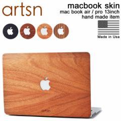 ARTSN アーツン MacBook Air Pro 13 シール ケース マックブックエアー プロ カバー 保護フィルム 木目 ウッド MacBook SKINS