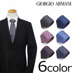 f07e401d3e0a2 ジョルジオ アルマーニ ネクタイ GIORGIO ARMANI イタリア製 シルク ビジネス 結婚式 メンズ