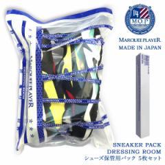 マーキープレイヤー MARQUEE PLAYER シューズケース 保存袋 5枚入り シューズバッグ シューケア シューズケア 靴ケア用品