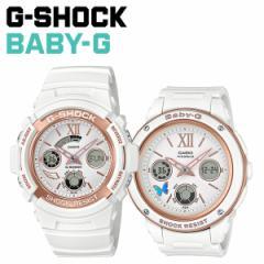カシオ CASIO G-SHOCK BABY-G 腕時計 LOV-18A-7AJR ラバーズコレクション 2018 LOVER'S COLLECTION ラバコレ ホワイト メンズ レディー