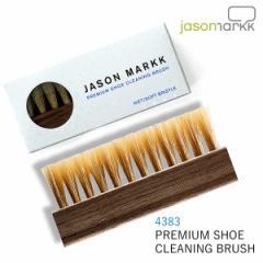 ジェイソンマーク Jason Markk シューケア スニーカー クリーナー シューズケア用品 プレミアム ブラシ 4383 PREMIUM SHOE CLEANING BRUS