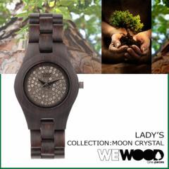 ウィーウッド WEWOOD レディース 腕時計 MOON CRYSTAL チョコレート CHOCOLATE NATURAL WOOD ムーン クリスタル ウォッチ 時計