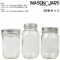 メイソンジャー Mason Jar Ball Kerr 保存容器 レギュラーマウス 20セット MADE IN USA 正規品