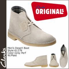 クラークス デザートブーツ メンズ Clarks Originals DESERT BOOT オリジナルズ 61278