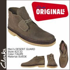 クラークス デザートブーツ メンズ Clarks Originals DESERT GUARD オリジナルズ 62132