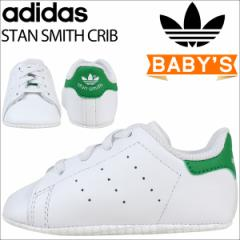 アディダス オリジナルス スタンスミス キッズ ベビー adidas Originals スニーカー STAN SMITH CRIB B24101 ホワイト [2/28 追加入荷]